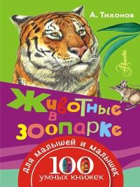 Cover Животные в зоопарке