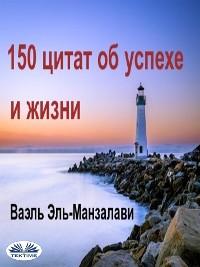Cover 150 цитат об успехе и жизни
