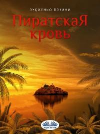Cover Пиратская кровь