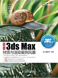 Cover 火星人——3ds Max材质与渲染案例风暴(附光盘) (火星风暴·3ds Max系列图书)