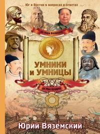 Cover От Кира Великого до Мао Цзэдуна. Юг и Восток в вопросах и ответах