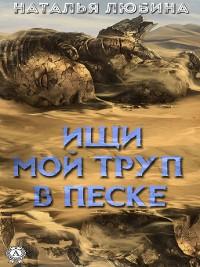 Cover Ищи мой труп в песке