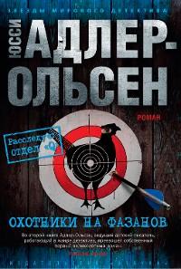 Cover Охотники на фазанов