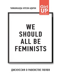 Cover We should all be feminists. Дискуссия о равенстве полов