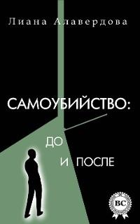 Cover Самоубийство: до и после