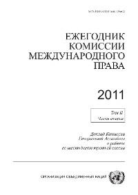 Cover Yearbook of the International Law Commission 2011, Vol. II, Part 2 (Russian language)