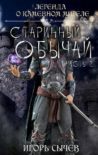 Cover Старинный обычай Легенда о каменном Мигеле Часть 2