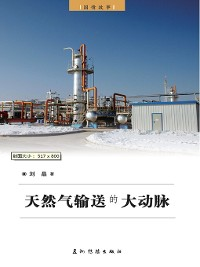 "Cover 天然气输送的大动脉(西气东输)(Energy ""Expressway"": West-East Natural Gas Transmission )"