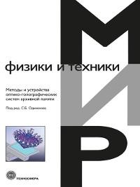 Cover Методы и устройства оптико-голографических систем архивной памяти