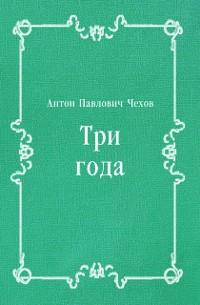 Cover Tri goda (in Russian Language)