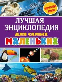 Cover Лучшая энциклопедия для самых маленьких