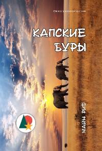 Cover Капские Буры. Южноафриканская трилогия