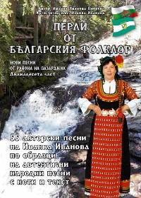 "Cover ""Перли от българския фолклор"" /Perli ot Balgarsskija Folklor/"