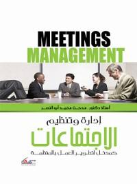 Cover إدارة وتنظيم الإجتماعات كمدخل لتطوير العمل بالمنظمات