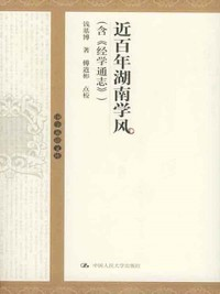 Cover Academic Climate in Hunan in the Past Hundred Years