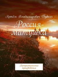 Cover Россия-матушка. Патриотические произведения