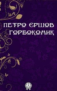 Cover Горбоконик