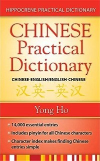 Cover Chinese-English/English-Chinese (Mandarin) Practical Dictionary
