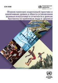 Cover Collection of Good Practices and Lessons Learned on Target Setting and Reporting Under the Protocol on Water and Health (Russian language)