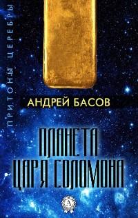 Cover Планета царя Соломона