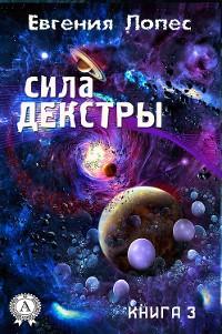 Cover Сила Декстры (Книга 3)