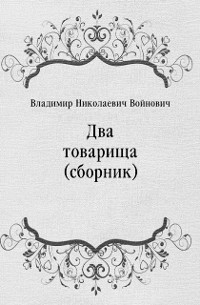 Cover Dva tovaricsha (sbornik) (in Russian Language)