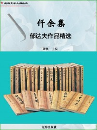 Cover Qianyu Collection