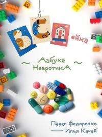 Cover ВСДейка. Азбука невротика