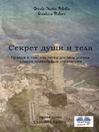 Cover Секрет Души И Тела