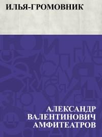 Cover Il'ja-Gromovnik