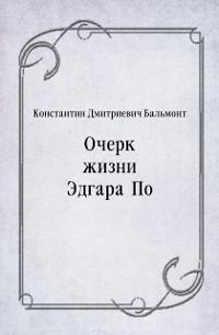 Cover Ocherk zhizni Edgara Po (in Russian Language)