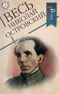 Cover Весь Николай Островский