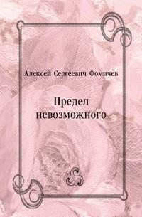 Cover Predel nevozmozhnogo (in Russian Language)