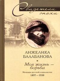 Cover Моя жизнь – борьба. Мемуары русской социалистки. 1897-1938