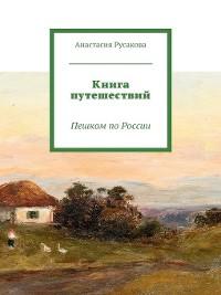 Cover Книга путешествий. Пешком поРоссии