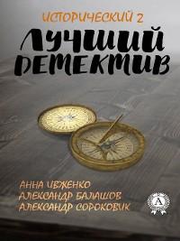 Cover Лучший исторический детектив – 2