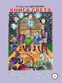 Cover Книга Света. Том 1. Тот, которого все ждали, или Камень создания