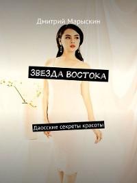 Cover Звезда Востока. Даосские секреты красоты