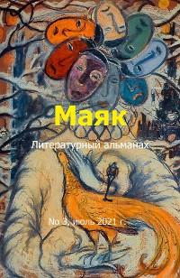 "Cover Литературный альманах ""Маяк"". Номер 3, июль 2021 г."