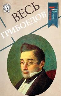 Cover Весь Грибоедов