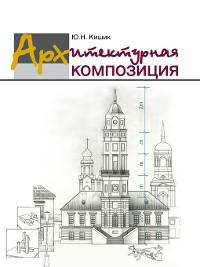 Cover Архитектурная композиция