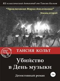 Cover Убийство в День музыки