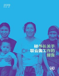 Cover Report of the Secretary-General on the Work of the Organization (Chinese language)