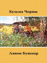 Cover Лявон Бушмар