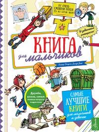 Cover Книга для мальчиков