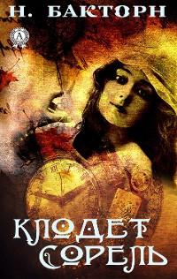 Cover Клодет Сорель