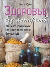 Cover Здоровье без лекарств