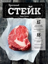 Cover Идеальный стейк