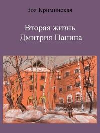 Cover Вторая жизнь Дмитрия Панина
