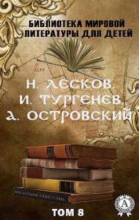 Cover Н. Лесков, И. Тургенев, А. Островский. Том 8.